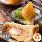 【南門市場南園】鹼粽5入(120g/入)+湖州鮮肉粽5入(300g/入)