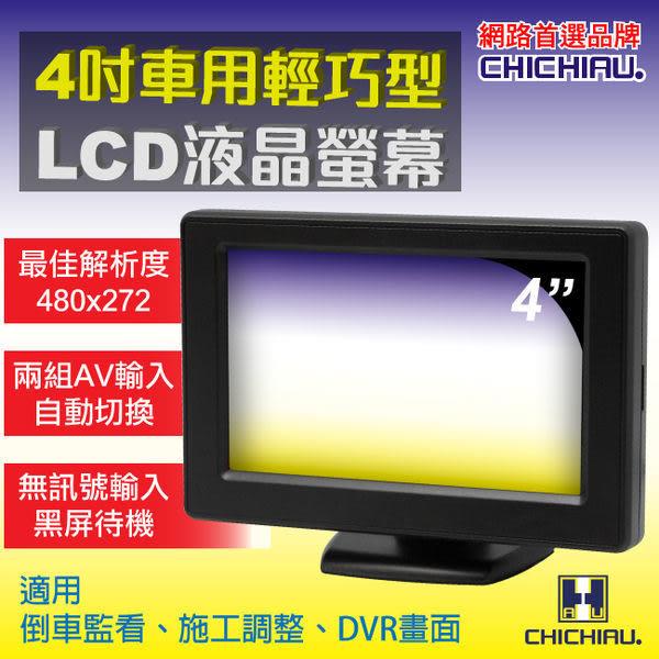 大毛生活--【CHICHIAU】4吋LCD輕巧型螢幕顯示器