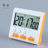 計時器倒記廚房定時器電子提醒器秒錶學生時間管理做題鬧鐘家用 七夕禮物