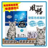 【日本直送】風格 變藍色環保紙貓砂7L -370元【安心環保材質、可吸收高達95%尿臭】 可超取(G002N02)