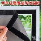 訂製自粘紗窗網防蚊防塵納米隱形窗紗魔術貼家用免打孔簡易紗窗簾 快速出貨
