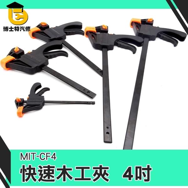 博士特汽修 4吋 快速木工夾 C型夾 F型夾 固定夾 快速夾 F夾 快速夾 槍夾 工具夾 MIT-CF4