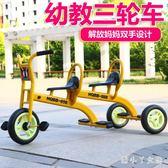 幼兒園三輪車腳踏車兒童雙人戶外玩具可帶人童車1-3歲小孩小車子TA4510【潘小丫女鞋】