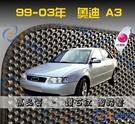 【鑽石紋】99-03年 奧迪 A3 1代 腳踏墊 / 台灣製造 工廠直營 / Audi a3海馬腳踏墊 a3腳踏墊 a3踏墊