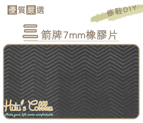 糊塗鞋匠 優質鞋材 N198 台灣製造 三箭牌7mm橡膠片 黑色 另有4mm 修鞋DIY