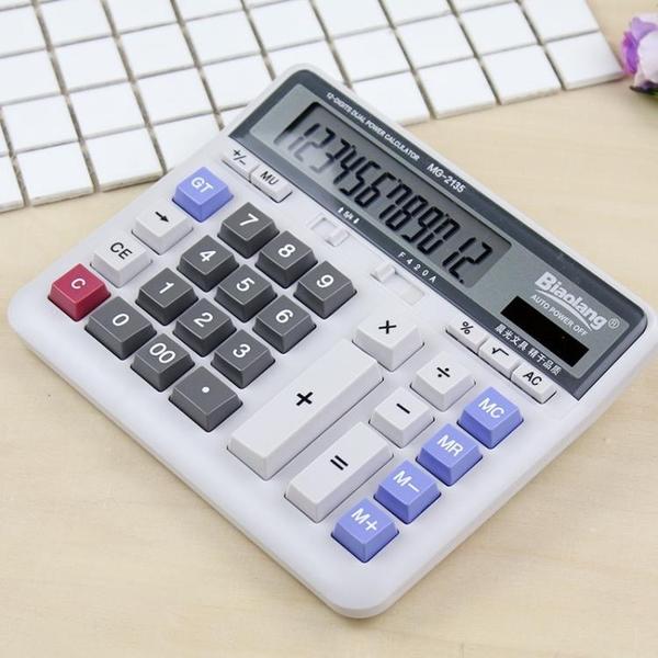 計算機 商務辦公計算器財務專用大號電腦按鍵盤桌面型計算機MG2135