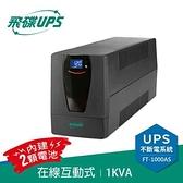 FT飛碟 在線互動式UPS 1KVA 穩壓+監控軟體+兩顆電池設計(FT-1000AS)