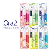 Ora2 淨澈氣息口香噴劑 6ml 多款可選 口腔噴霧 好口氣【YES 美妝】NPRO