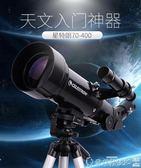 天文望遠鏡專業觀星高倍5000倍高清深空太空學生兒童成人尋星特朗 LX 爾碩數位3c