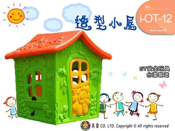 【本富地墊專家】台灣製│造型小屋 (OT-12)-ST安全玩具