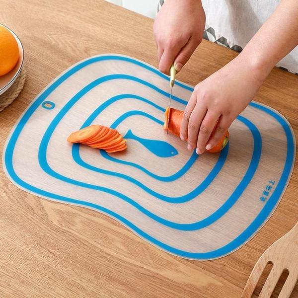 磨砂分類切菜板 廚房案板塑料切水果板家用防滑薄片透明菜板砧板 陽光好物 陽光好物
