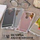 三星 S9 Plus S9 A8 2018 A8+ 2018 電鍍鏡面軟殼 手機殼 保護殼 全包 鏡面 軟殼
