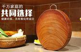 正宗鐵木砧板實木切菜板越南圓形Lpm108【每日三C】