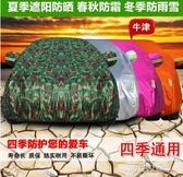 汽車車衣車罩防曬防雨自動隔熱車套外套套子四季通用加厚遮陽罩子MBS『潮流世家』
