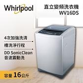 【含基本安裝+分期0利率】Whirlpool 惠而浦 16公斤 WV16DS DD直驅變頻直立洗衣機 台灣公司貨