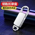 錄音器鑰匙扣錄音筆小隨身專業高清降噪小型超長待機錄音設備MP3播放器 快速出貨