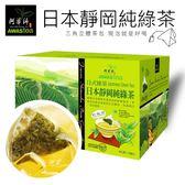 【阿華師茶業】日本靜岡純綠茶量販箱(4gx120包)