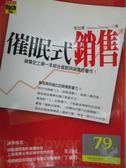 【書寶二手書T8/行銷_LGX】催眠式銷售_張世輝