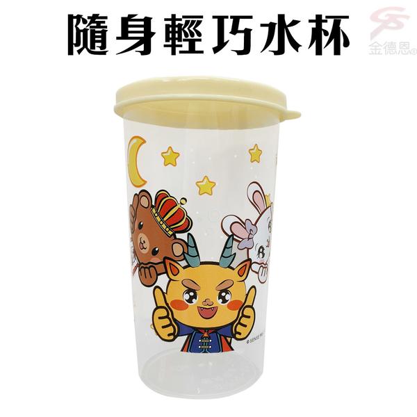 金德恩 台灣製造 350ml 隨身輕巧水杯