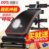 仰臥板 仰臥起坐 健身器材家用多功能輔助器仰臥起坐板腹肌板 BLNZ 免運