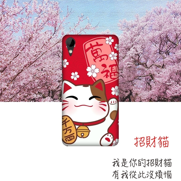 [Desire 825 軟殼] HTC Desire 10 lifestyle D10u D825 D825u 手機殼 保護套 外殼 招財貓