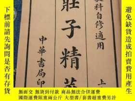 二手書博民逛書店罕見莊子精華Y373950 莊子 中華書局 出版1936