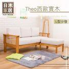 ♥日木家居 Theo西歐實木L型沙發 SW5250 沙發 L型沙發 腳凳