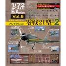 【日本正版】1/72 零戰21型 Part2 盒玩 模型 戰鬥機 海軍航空隊 Full Action Vol.6 - 604283