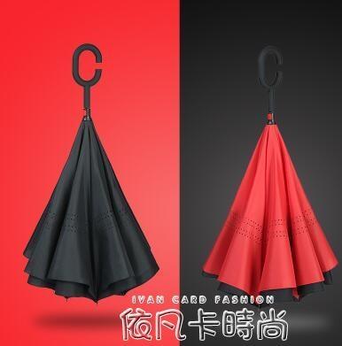 雨傘反向傘免持式車用雙層加大號C型晴雨汽車反折長柄傘定制logoQM 依凡卡時尚