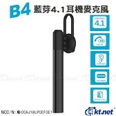 [富廉網]【KTNET】B4 都會型 藍牙4.1 耳機麥克風