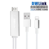 【CL05C星光銀】二代DWLink蘋果HDMI鏡像影音傳輸線(加送2大好禮)