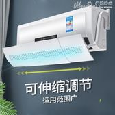擋風板手空調擋風板防直吹通用出風口擋板遮風板防風罩壁掛遮擋板 LX【驚喜價格】