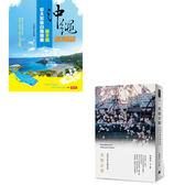 《沖繩彭大家族自助錦囊:新手篇》+《美感京都:李清志的京都美學》