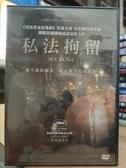 挖寶二手片-T04-532-正版DVD-電影【私法拘留】賈桂琳荷西 胡立歐迪亞斯(直購價)