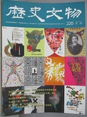 【書寶二手書T6/雜誌期刊_FFM】歷史文物_220期_什麼是好博物館?
