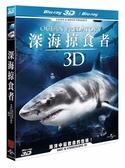 【停看聽音響唱片】【BD】深海掠食者3D