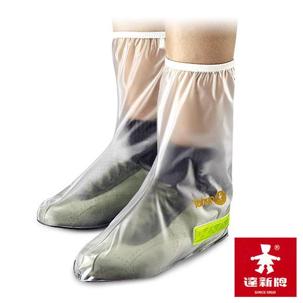 【達新牌】透明型防雨鞋套(女用) RSCCJ 防水 鞋套 雨具 雨鞋 雨衣 釣魚 登山 機車