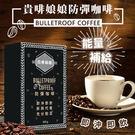 貴啡娘娘防彈咖啡 中鏈脂肪 105g【31085】