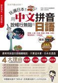(二手書)玩遍日本!用中文拼音說暢行無阻的日語