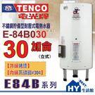 【TENCO電光牌】E-84B系列 E-84B030 貯備型耐壓式電能熱水器 30加侖【不含安裝、區域限制】