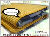 日式和風萊雅~軟式竹席墊~5 6 2 尺4CM 雙人採竹席第二表層更軟適而不傷夾傷您的肌膚