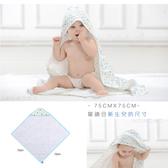 超低折扣NG商品~四層紗布包巾 純棉包巾 包頭寶寶抱毯 套頭浴巾浴袍 戴帽包被 HS01282