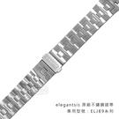 elegantsis / 10mm / 雙壓折疊扣 原廠不鏽鋼錶帶 銀色 #STRAP.ELJS89
