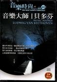 停看聽音響唱片】【CD】音樂大師貝多芬