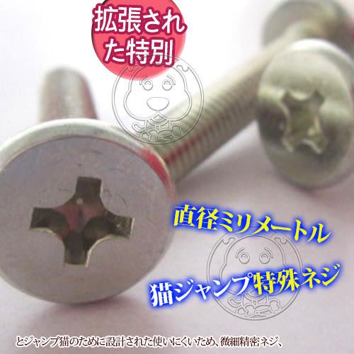 【培菓平價寵物網】貓跳台專用大平頭免墊片螺絲1支