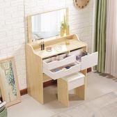 北歐梳妝台臥室飄窗化妝桌迷你小戶型化妝台簡約現代梳妝桌子歐式igo 【PINKQ】