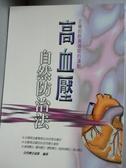 【書寶二手書T1/醫療_HDC】高血壓自然防治法_自然療法協