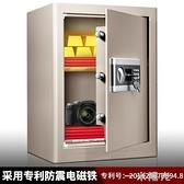 安鎖保險箱家用小型防盜高50cm密碼辦公保險櫃全鋼保管箱入牆 WD 聖誕節免運
