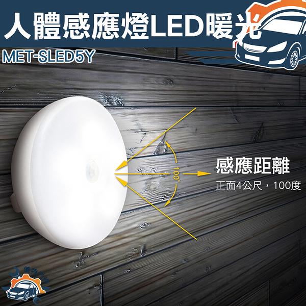 《儀特汽修》MET-SLED5Y便利照明 小夜燈 感應夜燈 人體感應燈LED暖光 衣櫃感應燈  櫥櫃燈