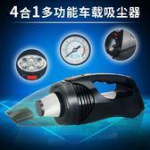 車載吸塵器幹濕兩用便攜四合一多功能除濕吸塵器照明測壓【無敵3C旗艦店】